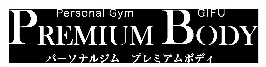 PREMIUM BODY 岐阜店